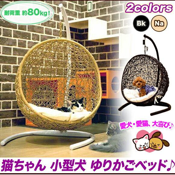 猫 小型犬 かご ベッド ハウス キャットタワー キャットハウス,ペット用品 小型犬 猫 ベッド 家具 ハンモック ゆりかご,ハンギングチェア ガーデンチェア 【送料無料】
