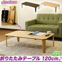ローテーブル リビングテーブル 120 北欧 モダン 折りたたみ 木目,折りたたみ テーブル 120 折りたたみテーブル 木製 …