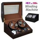 腕時計 自動 巻き上げ機 ウォッチワインダー 4本 おしゃれ,ワインディングマシーン 4本 時計 ワインダー 時計収納ケー…
