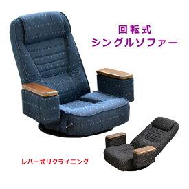 座椅子 リクライニングチェア ハイバック 回転座椅子,座いす レバー式リクライニング 360度回転 お年寄り 肘掛け,プレゼント 高齢者 退職祝い 敬老の日 母の日 父の日,和室 洋室 ブラウン ブルー【送料無料】