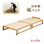 折り畳み式ベッドシングルローベッドロータイプヒノキ,すのこベッドすのこ折りたたみシングル桧シングル,リラックス府中家具【日本製】【一年間保証付き】【送料無料】