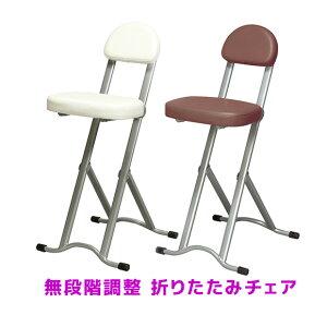 キッチンチェア カウンターチェア 折りたたみ 高さ調整 椅子,折りたたみ椅子 高さ調節 椅子 軽量 持ち運び 背もたれ アウトドア,補助椅子 作業椅子 腰痛 膝 楽 椅子 白 ホワイト ブラウン,