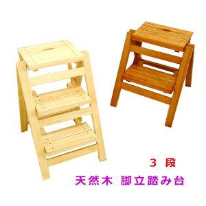 踏み台 折りたたみ 踏み台 子供 踏み台 木製 ステップ 3段,脚立 折りたたみ 脚立 おしゃれ 脚立 木製 子供 踏み台 3段,完成品【あす楽対応】