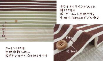 【在庫限り・特別価格】広巾ボーダーニット生地お子様から大人まで幅広くご使用いただけるホワイトラインのボーダー柄ニット生地です。在庫限りなのでとってもお買い得なお値段になってます!ボーダー/ニット/広幅/ダブル巾