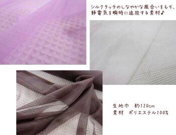 【チュールメッシュ生地】(ポリエステルチュール)<無地>しなやかな風合いのチュール生地です。スカートなど衣装や小物制作にいかがですか♪