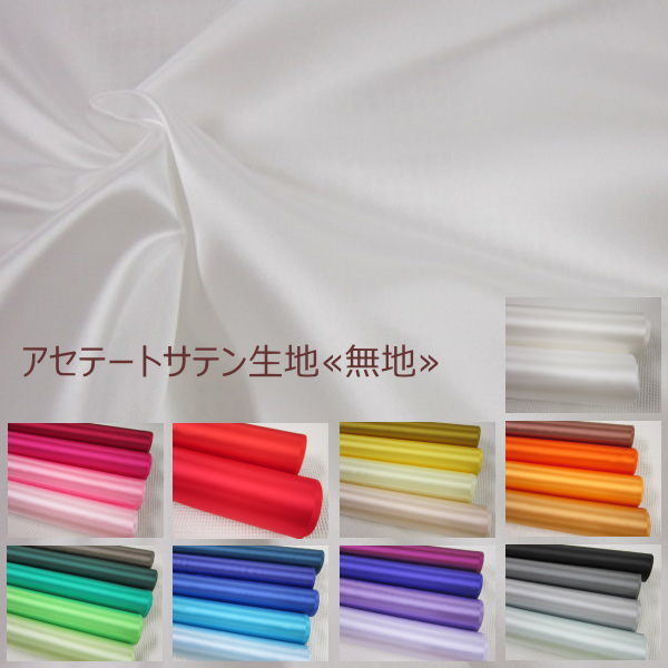 優雅な光沢ときれいな色が揃った【アセテートサテン(ジアセテート)生地】<無地>です。イベントのディスプレーはもちろん、コスチュームや衣装、小物など幅広くご使用いただけます。