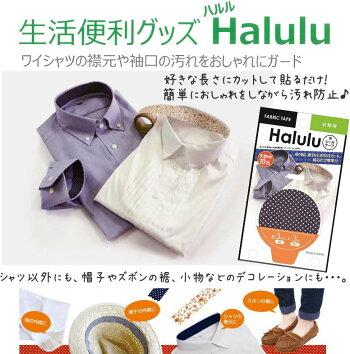 生活便利グッズ【Halulu】-ハルル-衣類用布シールテープです。シャツ襟や袖の汚れ防止に便利なグッズ!帽子やズボンの裾にも。洗濯OKなので経済的♪簡単/えり汚れ/衿汚れ/デコテープ/補修テープ/