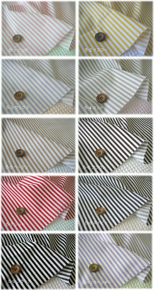 シンプルなストライプ柄ブロード生地【4mm巾】 全10色