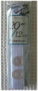 ボタンホールゴム【20mm巾】白マタニティウェア・幼児用衣料におすすめです