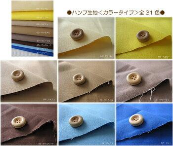 ハンプ生地<カラータイプ>帆布11号 全31色【カラーハンプ】11号はんぷ(11号帆布)