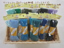 サンコッコー 【カラーひも無地】 ≪中≫約5mm巾×2.5m巻ループエンド【15ミリ】に対応しています。カラーコード/カラー紐/入園入学/通園通学/体操着入れ/お弁当入れ/コップ入れ