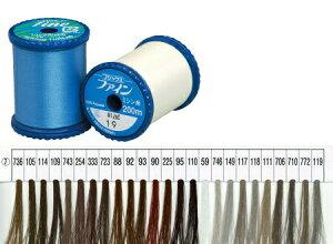 ★ポリエステルなのに絹糸のような光沢としなやかさ!フジックスファインミシン糸【普通地用】50番/200m巻/ポリエステル100%/細さと強さ、縫いごごちの良さを備えた糸/FUJIX