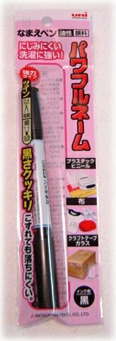 なまえペン【パワフルネーム・ツイン 0.4mm&0.9mm】にじみにくい!洗濯に強い!