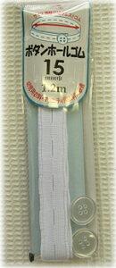ボタンホールゴム【15mm巾】白マタニティウェア・幼児用衣料におすすめです