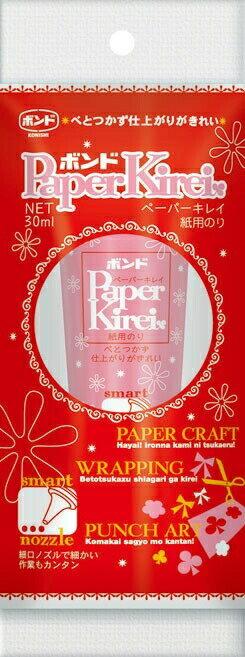 ペーパークラフト用【ペーパーキレイ】紙用のり☆べとつかず仕上がりキレイ☆
