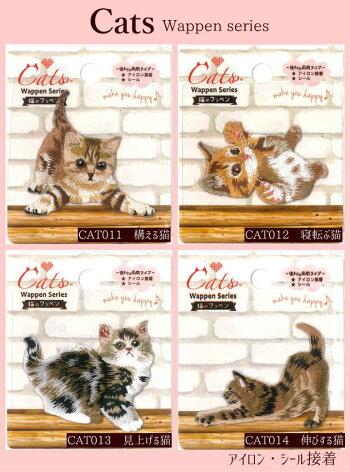 かわいいねこちゃんのワッペン(アップリケ)≪Cats≫WappenSeriesかわいいしぐさの猫(ネコ)の刺しゅうワッペンシール・アイロン接着両用タイプ☆入園入学におすすめ☆