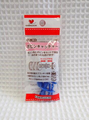 ミシン糸とボビンをワンセットで保管できる【ボビンキャッチャー】糸の色を揃えてスッキリ収納&糸のほつれ防止にも♪