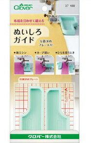 一定の縫いしろ幅できれいにステッチができます♪クロバー【ぬいしろガイト〈位置決めプレート付〉】端ミシン、カーブ縫い、ひもを縫うときなどミシン縫いをきれいに仕上げられるグッズです。