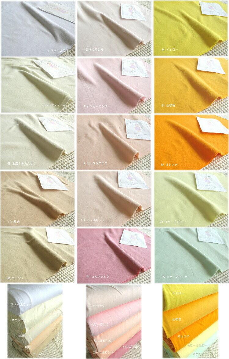 綿ジャージスムースニット生地とても肌触りのいいベーシックな綿スムースニット生地です。たくさんの色をご用意しました。ベビー服やスタイにおすすめです。