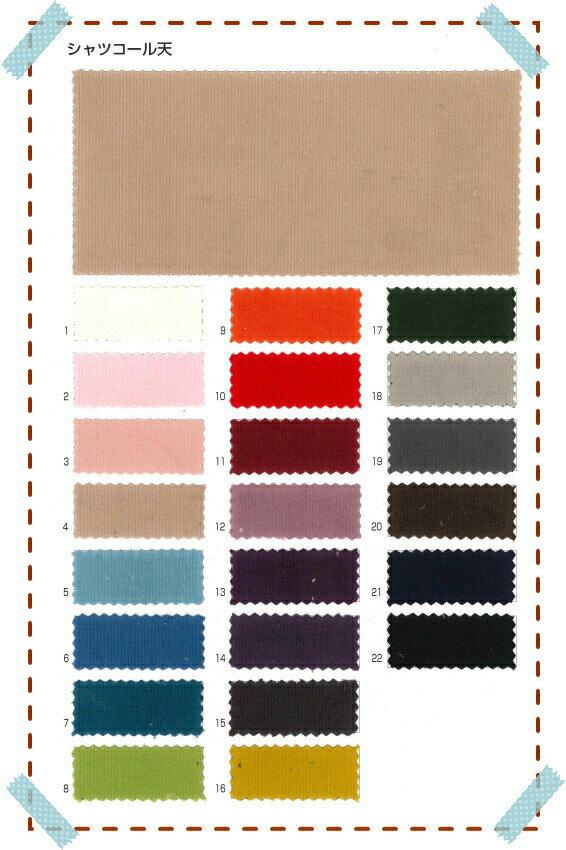 冬の定番!無地コール天生地≪Basic 無地シリーズ≫とってもかわいい色がたくさんそろいました!無地コーデュロイ生地