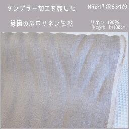 用作為綾織的大玻璃杯加工寬大的寬度亞麻布布料/天然的亞麻的色調在西服以及包,小東西,室內裝飾纖維♪布料/布/素色/BASIC/形成/亞麻布100%/亞麻100%/寬度/W寬度