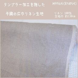 用作為平織的大玻璃杯加工寬大的寬度亞麻布布料/天然的亞麻的色調在西服以及包,小東西,室內裝飾纖維♪布料/布/素色/BASIC/形成/亞麻布100%/亞麻100%/寬度/W寬度
