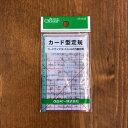 【カード型定規】小回りが利いて使いやすい9×5.5cmの小さな定規。/小物制作や、編み物・刺しゅうにも便利です。/もの…