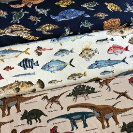 <<キッズプリント>>シリーズ生地/『図鑑シリーズ』恐竜・魚・ウミガメ柄の生地です/ツイル生地/男の子/入園入学/スモック/レッスンバッグ/シューズバッグ/巾着袋/ずかん/N20