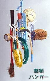 整頓ハンガー【送料無料】机の横に イスに掛けて 小物入れ等 上履き入れ 給食袋 等整理整頓!