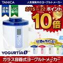 【スマートフォンエントリーでポイント10倍(2/15〜22)】TANICA 甘酒&ヨーグルトメーカー(1.2L) ヨーグルティアSガラスセット YS-01G【送...