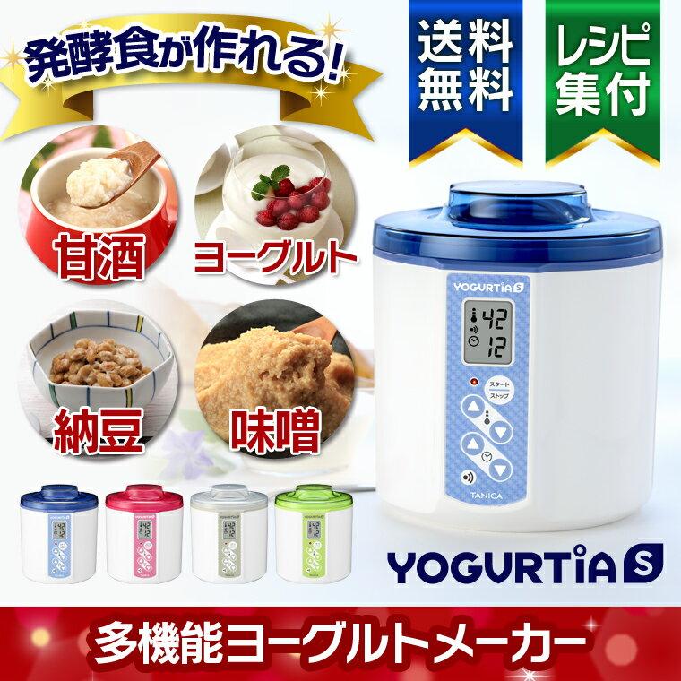 TANICA ヨーグルティアS 甘酒 ヨーグルトメーカー 発酵食品 納豆 麹 みそ 自家製ヨーグルト 日本製 レシピ集付き 最大3年保証付き 1.2L YS-01