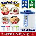 TANICA ヨーグルティアS 甘酒 ヨーグルトメーカー 発酵食品 納豆 麹 みそ 自家製ヨーグルト 日本製 レシピ集付き 最大…