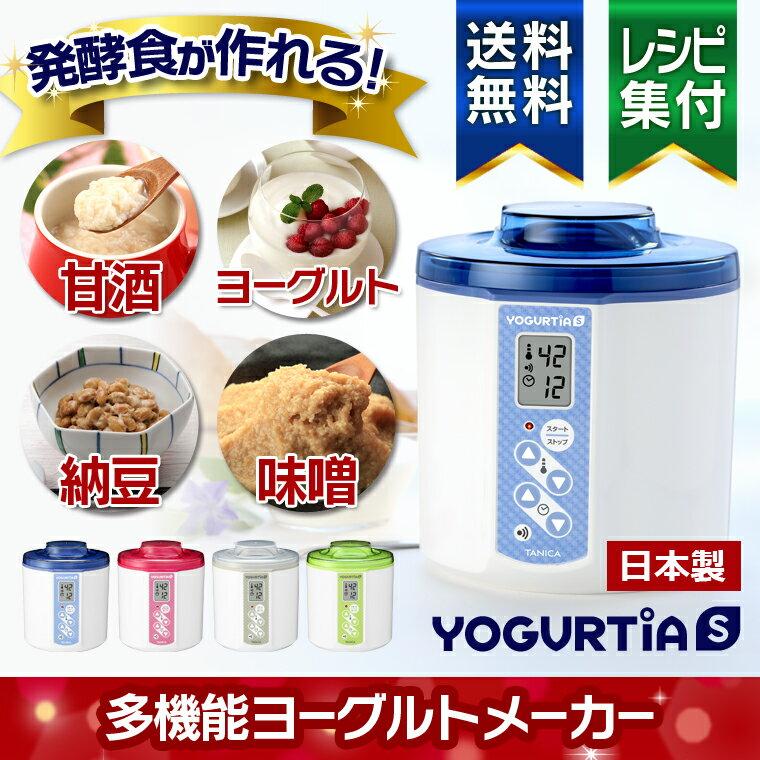 TANICA ヨーグルティアS 甘酒 ヨーグルトメーカー 発酵食品 納豆 麹 みそ 自家製ヨーグルト 日本製 レシピ集付き 最大3年保証付き 1.2L YS-01【送料無料】