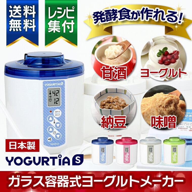 TANICA ヨーグルティアS ガラスセット 甘酒 ヨーグルトメーカー 発酵食品 納豆 麹 みそ 自家製ヨーグルト 日本製 レシピ集付き 最大3年保証付き1.2L YS-01