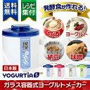 TANICA ヨーグルティアS ガラスセット 甘酒 ヨーグルトメーカー 発酵食品 納豆 麹 みそ 自家製ヨーグルト 日本製 レシ…