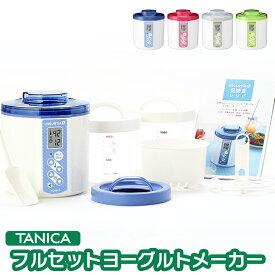 TANICA タニカ ヨーグルティアS フルセット 甘酒 ヨーグルトメーカー 発酵食品 納豆 麹 みそ 自家製ヨーグルト 日本製 レシピ集付き 最大3年保証付き1.2L YS-01 インフルエンザ 花粉症 新生活