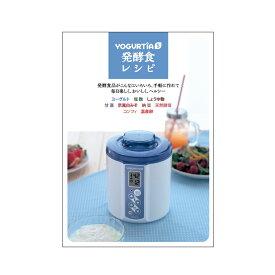【本体別売り】 レシピ集 ヨーグルティアS ヨーグルトメーカー 専用
