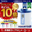 【スマフォエントリーでポイント10倍(2/15〜22)】TANICA 甘酒&ヨーグルトメーカー(1.2L) ヨーグルティアS YS-01【送料無料】