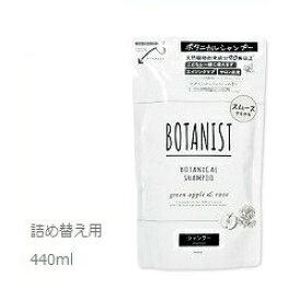 ボタニスト■ボタニカル シャンプー スムース 詰め替え 440ml