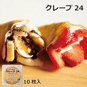 クレープ24(10枚入) クレープ クレープシート クレープの皮 冷凍 直径24cm 製菓素材 業務用 スイーツ デザート おや…