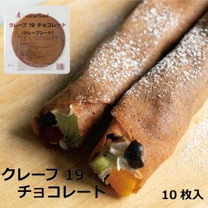 クレープ19チョコレート(10枚入り)クレープ クレープシート クレープの皮 冷凍 業務用 製菓素材 お菓子作り チョコ チョコレート