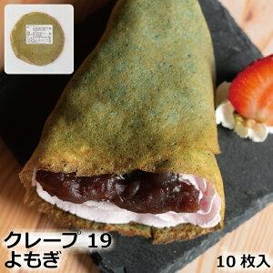 クレープ19よもぎクレープ クレープシート クレープの皮 冷凍 フローズン 業務用 製菓素材 お菓子づくり よもぎ 和風