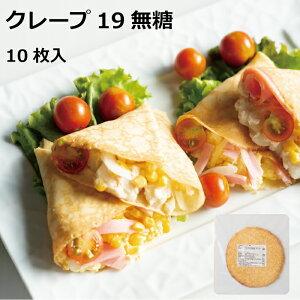 クレープ19無糖(10枚入)クレープ クレープシート クレープの皮 冷凍 フローズン 業務用 製菓素材 お菓子づくり 無糖 砂糖不使用