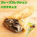 クレープコレクションバナナチョコクレープ 冷凍 アイスクレープ アイス バナナ チョコ スイーツ デザート おやつ …