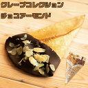 クレープコレクションチョコアーモンドクレープ アイスクレープ クレープアイス 冷凍 チョコ 文化祭 学園祭 イベント