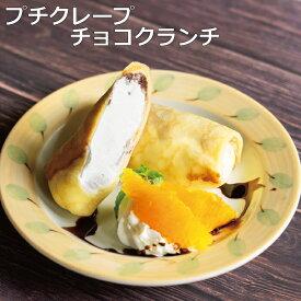 プチクレープチョコクランチ 冷凍 スイーツ 洋菓子 クレープ 個包装