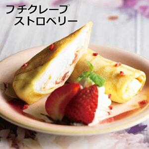 プチクレープストロベリー 冷凍 スイーツ 洋菓子 クレープ 個包装