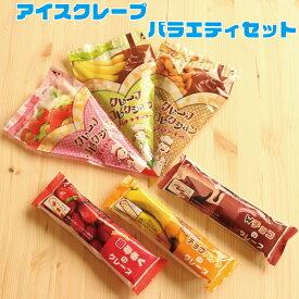 アイスクレープバラエティセット スイーツ 冷凍 クレープ 6種類 詰め合わせ 食べ比べ