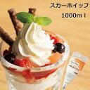 スカーホイップ1000mlホイップクリーム 業務用 製菓材料 お菓子づくり 絞るだけ おうち時間