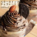 スカーホイップチョコレートホイップ ホイップクリーム 冷凍 フローズン 製菓素材 お菓子づくり トッピング デコレー…